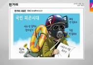 [오늘의 만평] 국민 행복시대 아닌 '피곤시대'