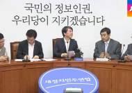 [야당] '해킹 의혹' 둘러싼 공방…야당, 국정원 검찰 고발