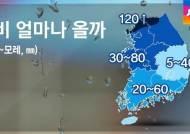 [날씨] 장맛비 점차 확대…전국 후텁지근
