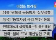 남북 민간단체, '광복절 70주년 공동행사' 실무접촉