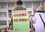 '태완이법' 입법 다가왔지만…만만치 않은 '신중론'