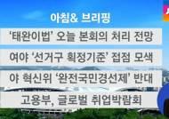 살인죄 공소시효 폐지 '태완이법' 본회의 처리 전망