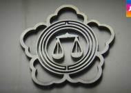 밥그릇 싸움에…국내 외국인 변호사 대부분은 '불법'
