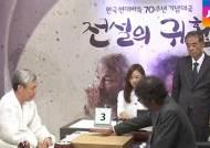 12년 만에 맞붙은 '바둑의 전설'…조훈현, 조지훈 꺾었다