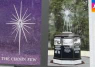 미 버지니아에 '장진호 전투' 기리는 기념비 세워진다