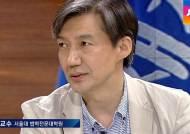 """[인터뷰] 조국 교수 """"권역별 비례대표제, 정치구도 선진화의 첫걸음"""""""