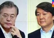 [야당] 문재인·안철수 내년 총선때 '부산 출마론' 논란