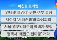"""헌재 """"선거운동기간 인터넷 실명제 합헌"""" 결정"""