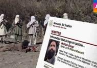 """""""아프간 탈레반 1인자 오마르 … 2년 전 파키스탄서 병으로 숨져"""""""