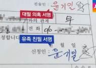 [단독] 윤일병, 유공자 탈락…신청서 '조작' 정황 포착
