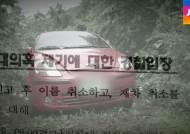 경찰,국정원 직원 자살사건 의혹 일일이 해명