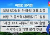 북핵 6자회담 한·미·일 차석대표, 오늘 도쿄서 회동