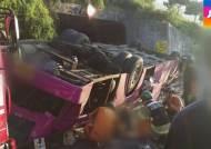 거제서 65명 탄 통근버스 추락…1명 사망·30여명 부상