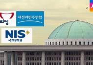 """새누리 """"안보자해 행위""""…새정치연합 """"국정원 무능"""""""