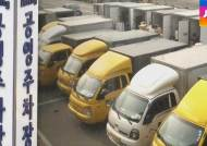 택배업체 작업 장소로 전락?…공영주차장 관리 소홀
