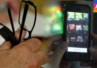 'IT 기술이 눈이 된다'…시각장애인 돕는 '휴먼터치'