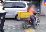 [뉴스브리핑] 배달 오토바이 인도 달리면 업주 범칙금