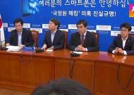 국정원 '자료제출' 놓고 공방…기술간담회 무산되나