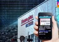 대형마트 '모바일 상품권 잔액' 털렸다…11억대 해킹