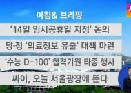 정부, 오늘 국무회의서 '14일 임시공휴일 지정' 논의