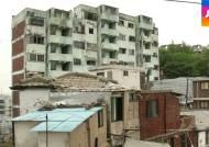 건물 안전 'E등급' 금화 시범아파트, 44년 만에 철거