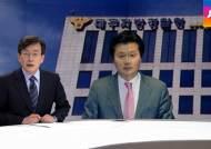 [JTBC 뉴스룸 오프닝] 8월 4일