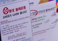 """'롯데 불매운동' 나선 시민단체 """"재벌개혁 시발점 되길"""""""
