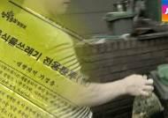 서울 음식쓰레기 봉투 가격 최대 5배 ↑…커지는 불만
