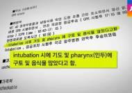 [단독] 질식사 부각한 군병원…윤일병 의무기록 입수