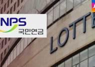 """시민단체 """"롯데그룹 사태, 대주주 국민연금 나서라"""""""