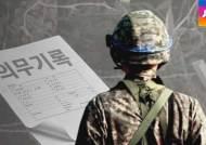 [단독] 윤 일병 군병원 의무기록 입수 '질식사 부각'