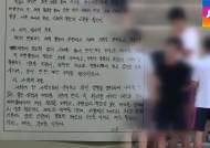 정교사 되려면 2억?…'교원채용 장사' 지역사학 적발