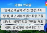 한·미 합동조사단 '탄저균 배달사고' 방문 공동조사