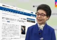 """박근령 """"일본 비판한 뉴스 죄송"""" """"천황폐하께서는…"""""""