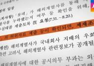 """""""허위자료 제출 가능성""""…공정위, 롯데 검찰 고발할까"""