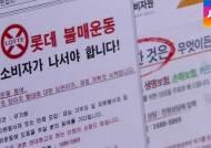 롯데그룹 주가 하락…국민연금 770억 평가 손실 기록