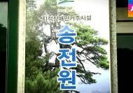 [수사현장] 같은 재단서 또…재탕된 '서울판 도가니'