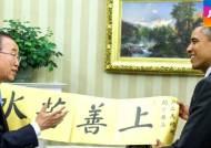 [청와대] 반기문, 오바마에 붓글씨 '상선약수' 선물…왜