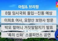 오늘 '농약 사이다' 피의자 거짓말탐지기 결과 발표