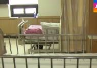 '건보적용' 일반병실 비중 70%로…선택진료 의사 축소