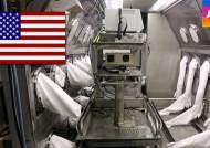 밀폐된 터널 속에 설치…오산과는 다른 미국 실험실