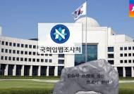 """""""국정원 신원조사, 법적 근거 부족"""" 위헌 가능성 제기"""
