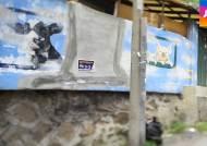 [밀착카메라] 밝은 벽화 뒤엔…도시재생사업 '짙은 그림자'