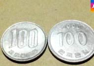[뉴스브리핑] 100엔 속 100원 끼워넣기…한국 관광객 눈살