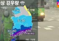 [날씨] 무더위 꺾인다…남부부터 비