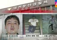 '대전 탈주범' 김선용 자수…경찰, 오늘 오전 브리핑