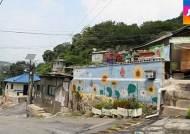 관리부실 벽화·관광객들 소음…도시재생사업의 그늘