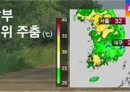[날씨] 남부지방 비…수도권 더위 계속