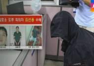 탈주만 막았어도…자수한 김선용, 도주 중 또 성폭행