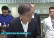 """""""김 하사, 중상 입고도 동료 챙겨 군인의 모범"""""""